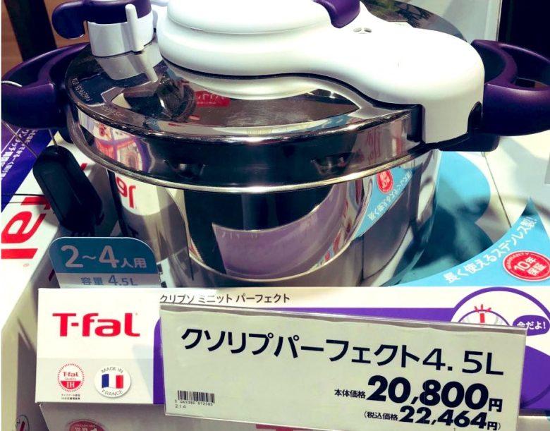 【誤植値札おもしろ画像】ティファール圧力鍋のおもしろい誤植値札(笑)