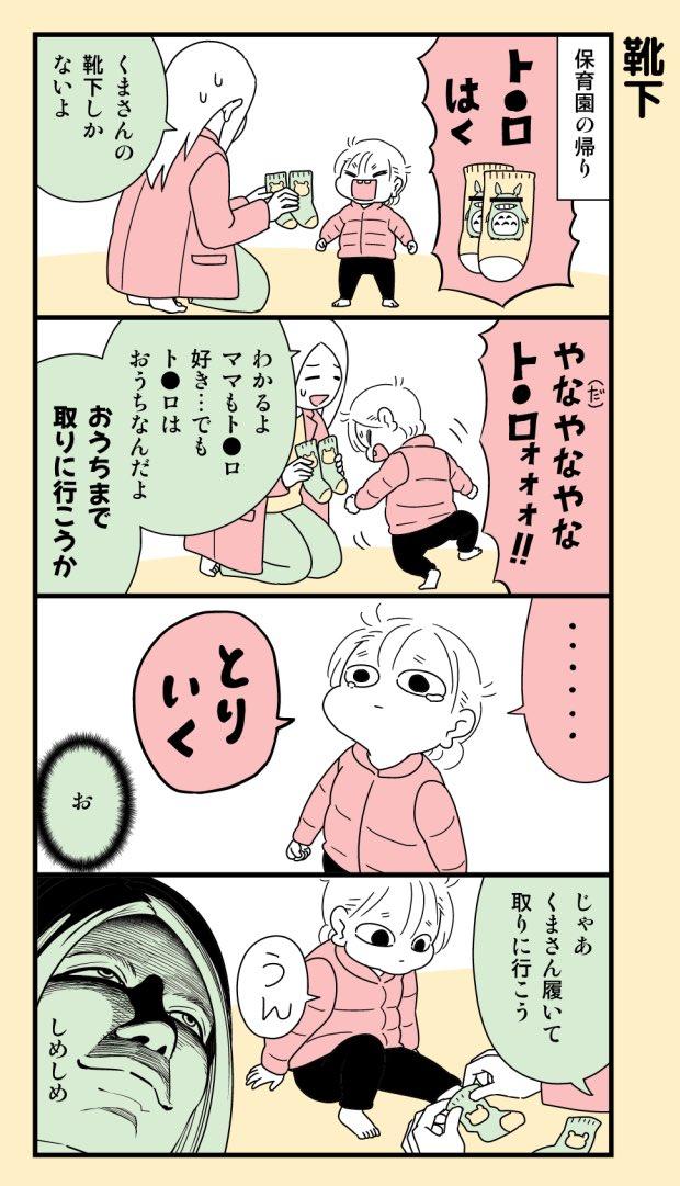 【育児おもしろ4コマ】保育園の帰りにわがままを言う娘のために母親がとった作戦(笑)