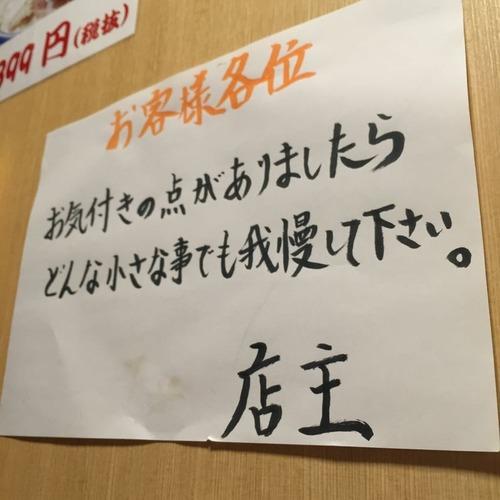 客の意見を一切聞く気がない飲食店の張り紙(笑)