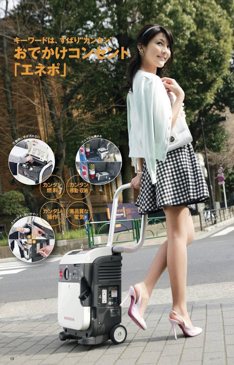【ファッションおもしろ画像】オシャレなHONDAの携帯型発電機「enepo(エネポ)」
