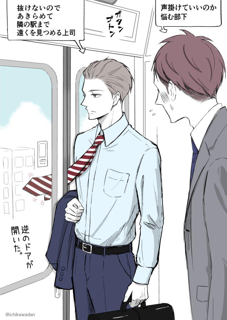 【社会人おもしろ画像】電車のドアにネクタイが挟まってしまった上司(笑)