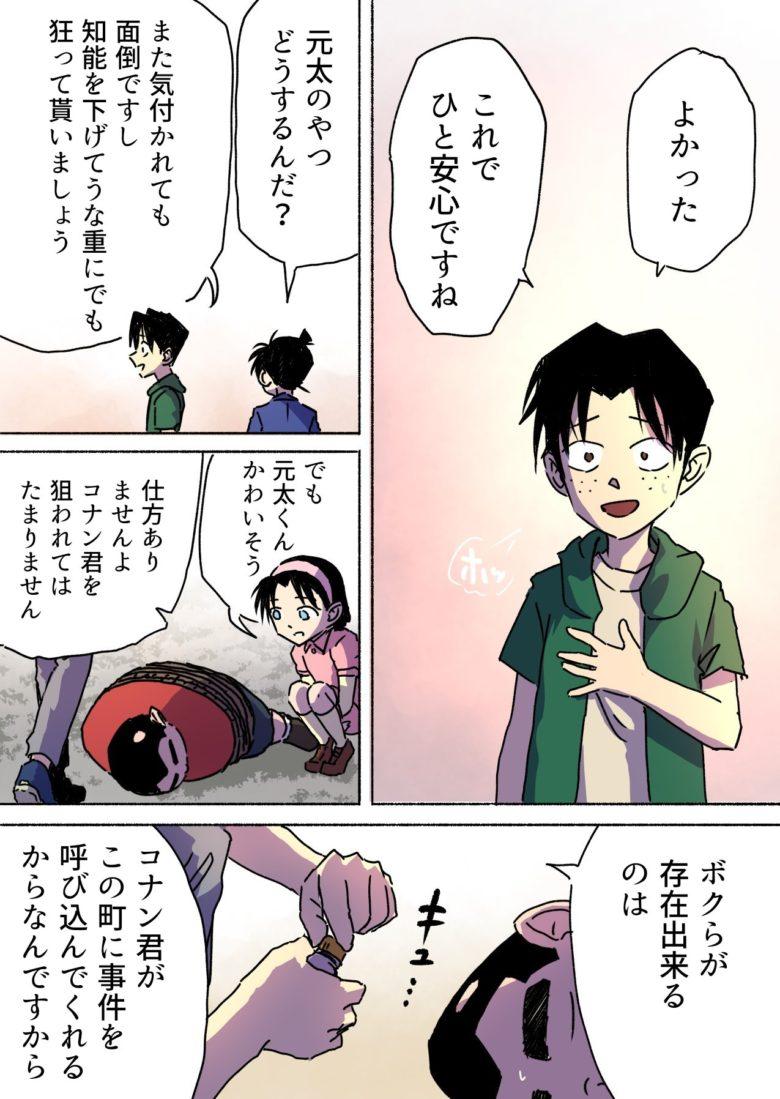 【コナンおもしろパロディ漫画】コナンの秘密に気付いてしまった元太を描いたパロディ漫画(笑)