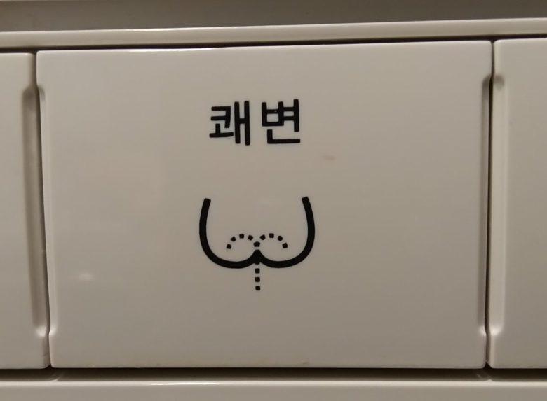 【トイレおもしろ画像】韓国のトイレのウォシュレットボタンにびっくり(笑)