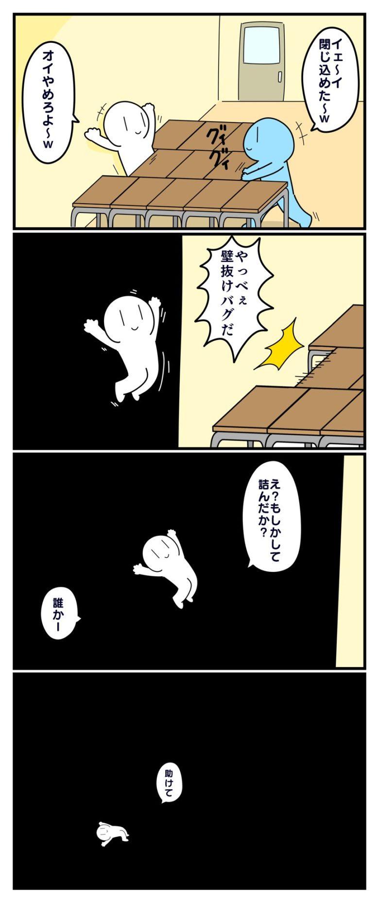 【4コマおもしろ画像】学校の机で閉じ込めて発生した壁抜けバグが怖い(笑)