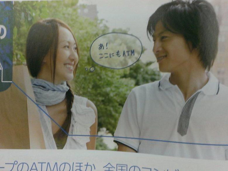 【恋愛おもしろ画像】男がATMみたいに見える埼玉りそな銀行のパンフレット(笑)