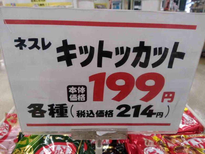 【誤植値札おもしろ画像】スーパーのキットカットの誤植値札(笑)