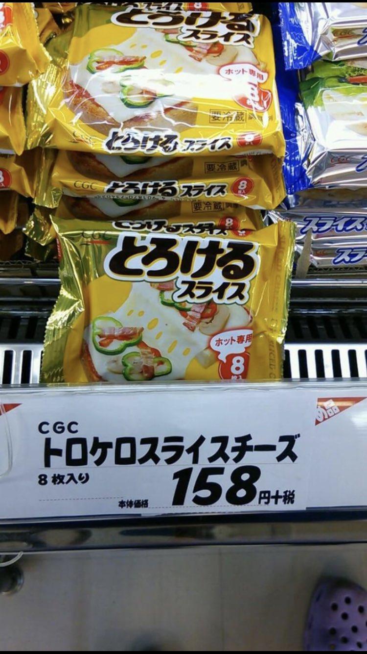 【スーパー値札誤植おもしろ画像】スーパーで「とろけるスライスチーズ」のおもしろい誤植(笑)