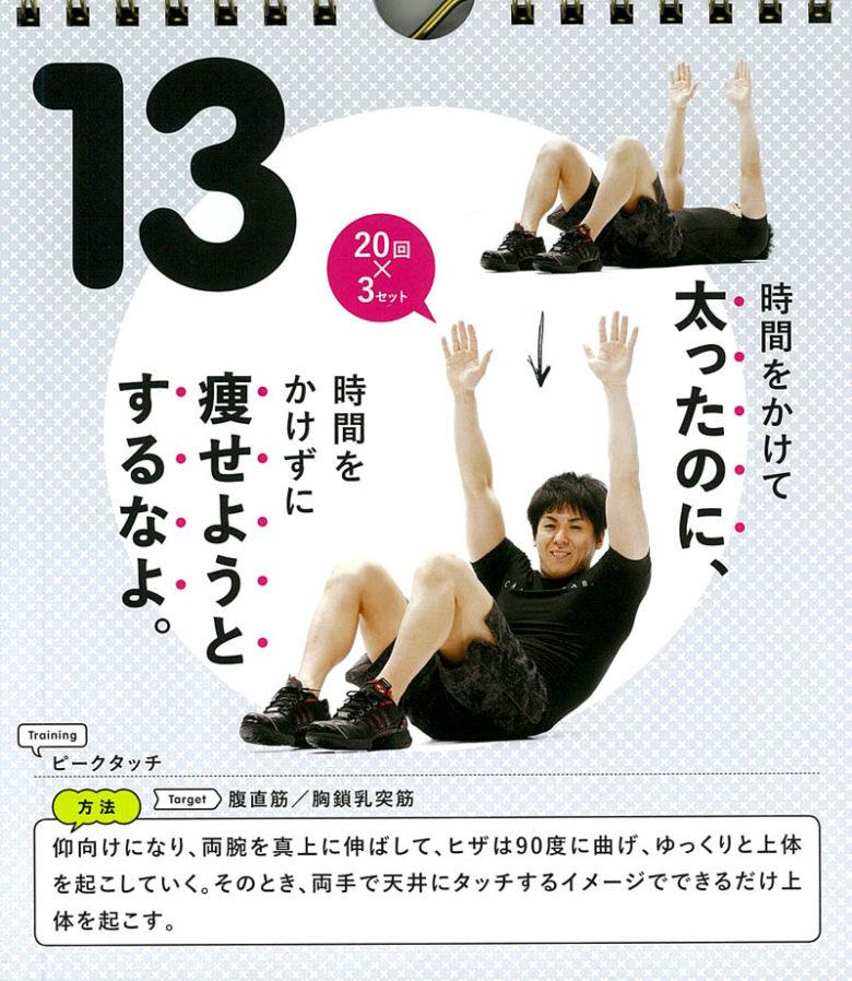 【ダイエットおもしろ画像】心に刺さる日めくりカレンダー『まいにち、筋トレ!』(笑)