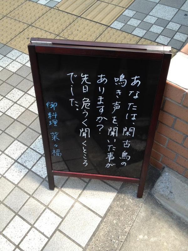 【看板おもしろ画像】閑古鳥の鳴き声を聞きそうになった飲食店の看板(笑)