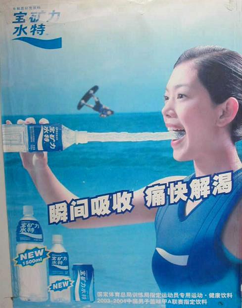 【広告おもしろ画像】中国の昔のポカリスエット広告(笑)