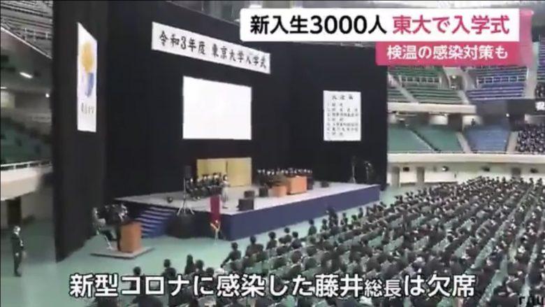 【コロナ禍入学式おもしろ画像】コロナ禍を乗り越えられなかった東大の総長(笑)