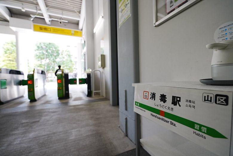 【新型コロナウイルス関連おもしろ画像】御茶ノ水駅に新しくできた駅「消毒駅」(笑)