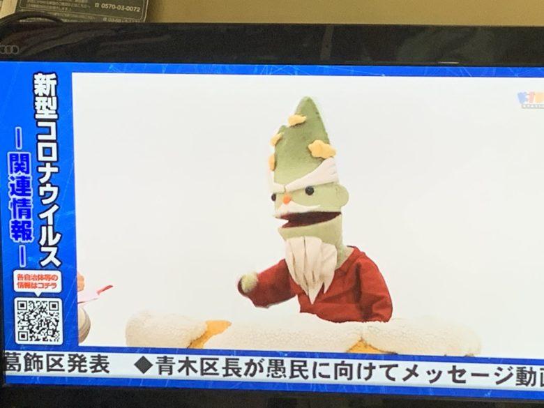 【誤字おもしろ画像】新型コロナの件で愚民にメッセージを送る青木区長(笑)
