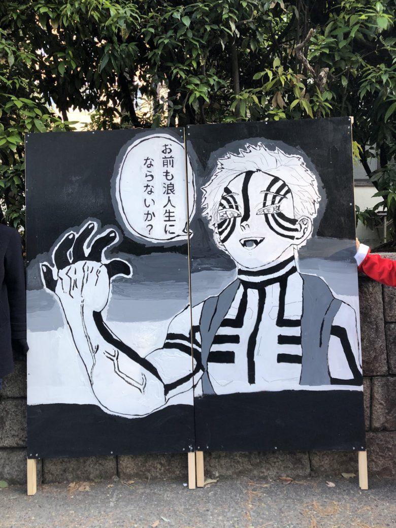 【鬼滅の刃おもしろ看板】京大キャンパスに並んだ鬼滅の刃パロディの立て看板(笑)