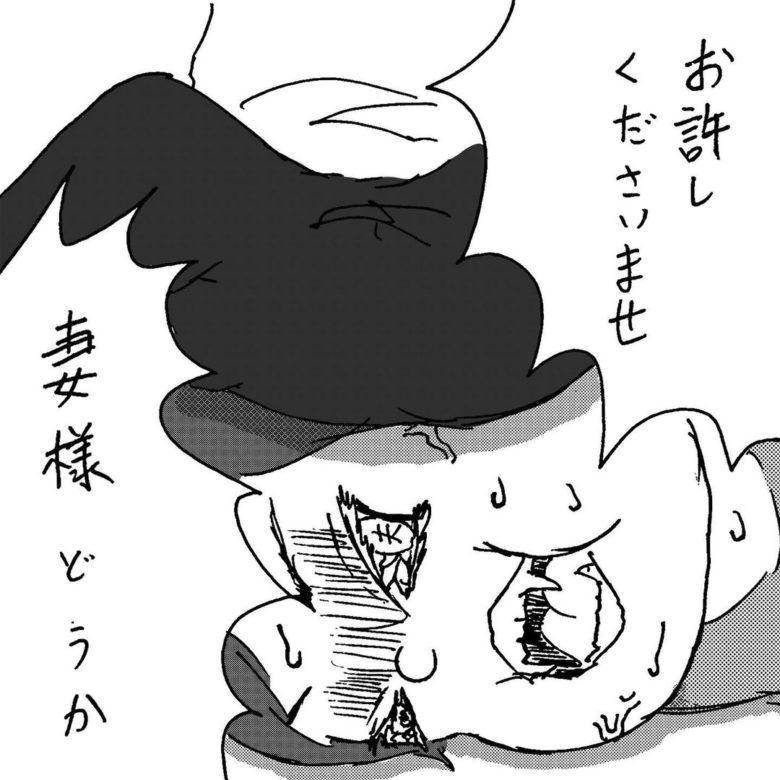 【鬼滅の刃パロディおもしろ育児漫画】無惨パワハラ会議パロディの育児漫画『妻の粛清』(笑)