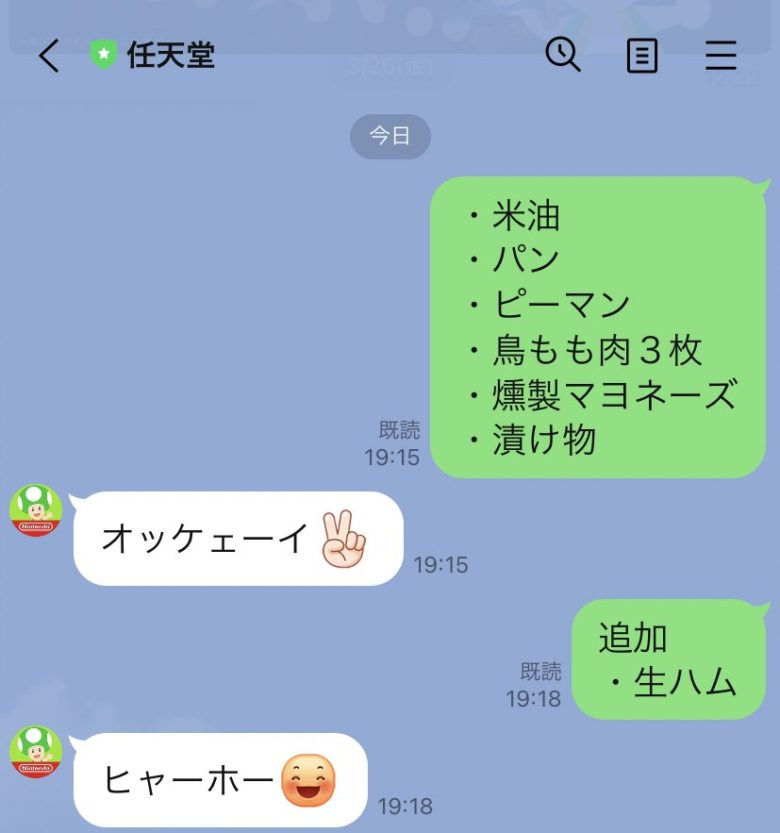 【LINEおもしろ画像】メモ帳代わりに使うと面白い任天堂公式LINEアカウント(笑)