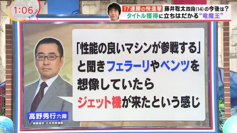 藤井聡太がデビューした時の高野秀行六段の秀逸なコメント(笑)