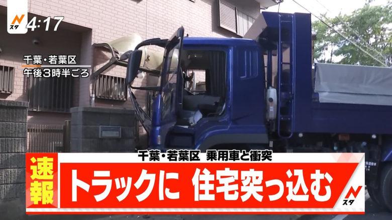 【テレビ誤テロップおもしろ画像】トラックに住宅が突っ込むという驚きの事故(笑)