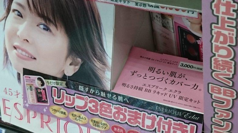 【広告おもしろ画像】煽ってるように見える化粧品のキャッチコピー(笑)
