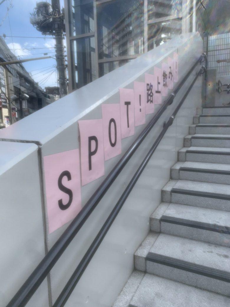 【路上飲みスポットおもしろ画像】コロナ禍に下北沢の駅近くにできた路上飲みスポット!