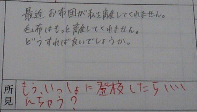 学生が朝布団から出られない事に対して先生の珍回答(笑)