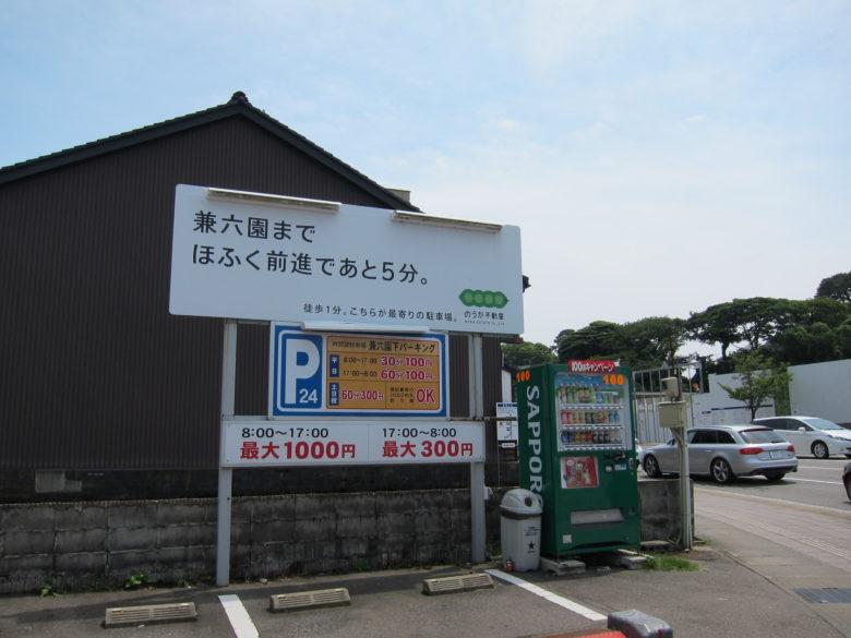 【看板おもしろ画像】兼六園近くの駐車場のおもしろ看板(笑)
