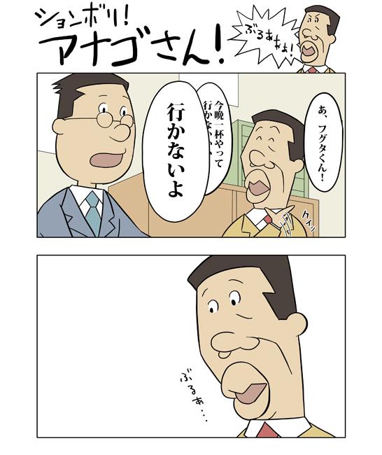 【サザエさんおもしろイラスト】マスオさんに冷たくされてしょんぼりするアナゴさん(笑)