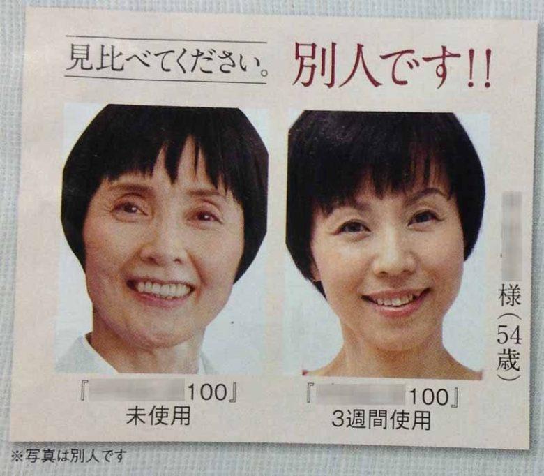 【広告おもしろ画像】よくあるビフォーアフターではなく別人の広告(笑)