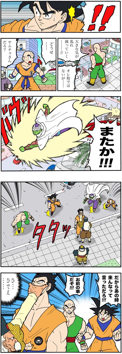 【ドラゴンボールおもしろパロディ4コマ】ドラゴンボールの人造人間バトルでひどい扱いを受けるヤムチャ(笑)