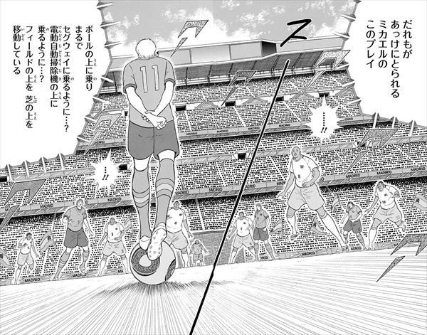 ボールに乗って移動するキャプテン翼のミカエル選手(笑)