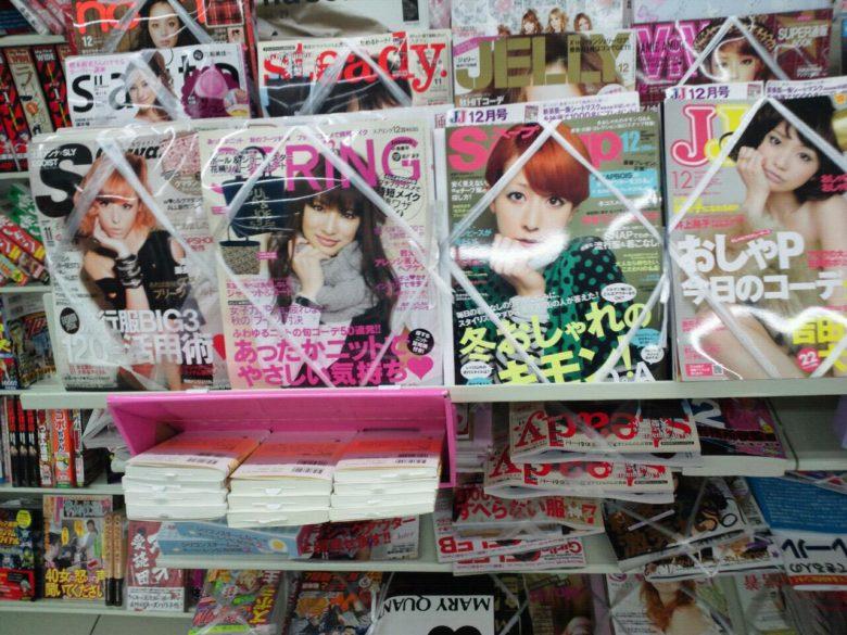 【女性ファッション誌おもしろ画像】みんな同じようなポーズの女性ファッション誌のモデル(笑)