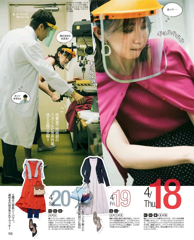 私服でガテン作業を行う女性ファッション誌『andGIRL』の特集(笑)