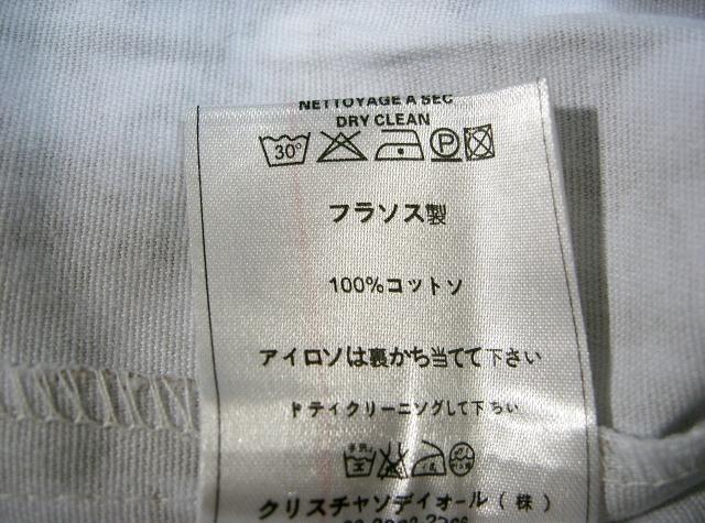 【海外パクリおもしろ画像】ディオールのロゴがプリントされた服のタグにびっくり(笑)