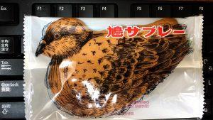 リアル! 鎌倉銘菓 豊島屋「鳩サブレ―」の袋に落書きをしたらリアルな鳩になった(笑)