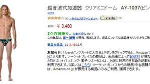 加湿器? Amazonで売っていた「超音波加湿器 クリアミニドーム AY-1037(ピンク)」(笑)