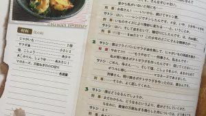 意味不明! おかしなレシピ料理本『syunkonカフェごはん 5 (e-MOOK)』がおもしろい(笑)