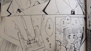 お願いします! 女子高生が男子生徒にゴムを渡すという無茶苦茶な展開の少女漫画(笑)