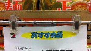 おすすめ! スーパーで売っていた「マルちゃん正麺」の誤植がひどい(笑)
