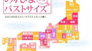 あってる? 都道府県の平均バストサイズを表した日本地図に驚き(笑)