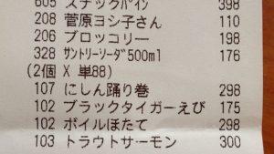 """誰? スーパーのレシートに記載されていた謎の商品""""菅原ヨシ子さん""""(笑)"""