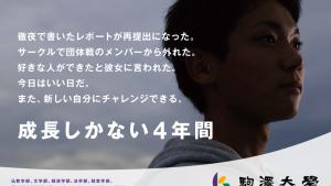 つらい! 駒澤大学の宣伝ポスターが大学を辞めたい気持ちにさせてくる(笑)