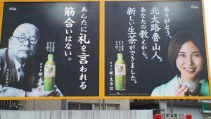 冷たい! キリン新・生茶の広告で北大路魯山人に冷たくあしらわれる松嶋菜々子(笑)