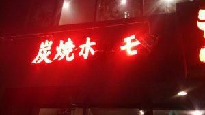 ホモ? 山口県にある焼き肉屋の看板の文字が消えて変な店名に(笑)