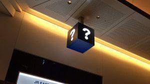 なにが出る? 東京駅にあるスーパーマリオのハテナブロック(笑)