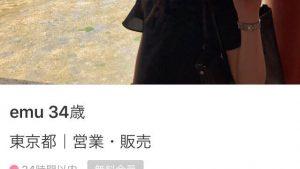 低年収NG! マッチングアプリでemuさん(34)の求める男性の年収(笑)