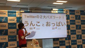バズる! 日本うんこ学会が発表したTwitterの2大バズワード(笑)