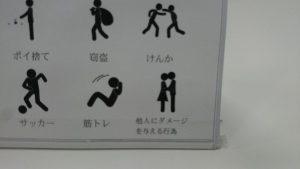 守ってね! 他人にダメージを与える行為を禁止した大学図書館の注意書き(笑)