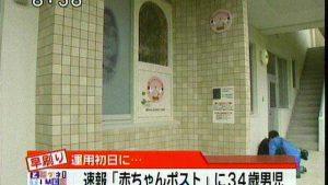 大きい! 慈恵病院「赤ちゃんポスト」運用初日に預けられた34歳の赤ちゃん(笑)