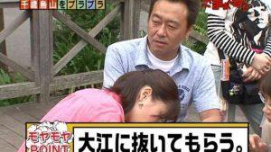 抜いてあげる! 『モヤモヤさまぁ~ず2』で大江麻理子アナにアレを抜いてもらう三村マサカズ(笑)