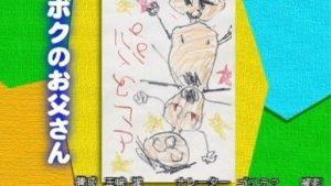 起きてたの? 番組のエンディングで流れた子どものイラスト『ボクのお父さん』にお茶の間凍る(笑)